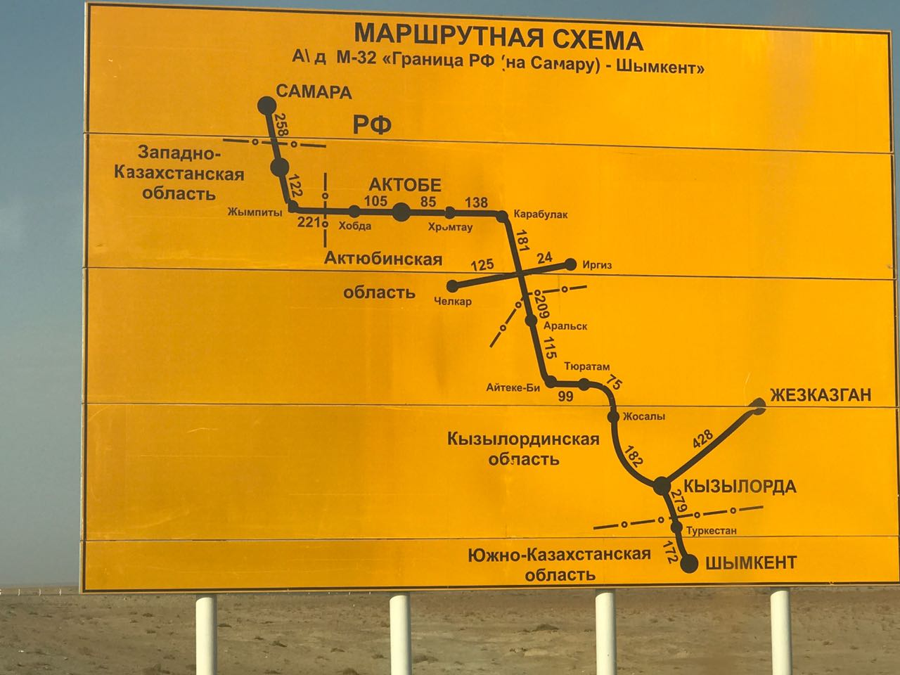 Схема маршрута 51 в актобе